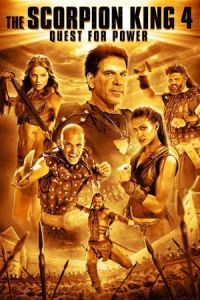 The Scorpion King 4: Quest for Power (The Scorpion King: The Lost Throne) (2015)