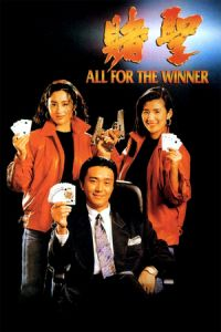 All for the Winner (Dou sing) (1990)