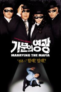 Married to the Mafia (Gamunui yeonggwang) (2002)