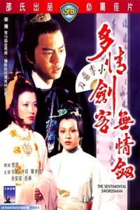 The Sentimental Swordsman (Duo qing jian ke wu qing jian) (1977)
