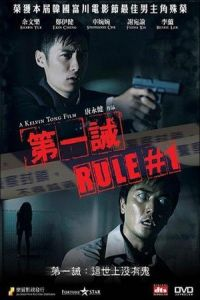 Rule Number One (Dai yat gaai) (2008)