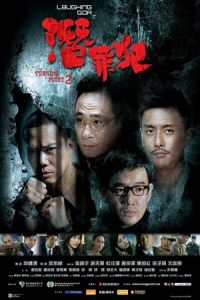 Turning Point 2 (Laughing Gor – Qian Zui Fan) (2011)