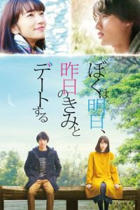 Tomorrow I Will Date with Yesterday's You (Boku wa asu, kinou no kimi to dêto suru) (2016)