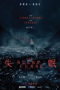 The Sleep Curse (Shi mian) (2017)