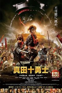 Nonton Sanada Jûyûshi (2016) Film Subtitle Indonesia Streaming Movie Download Gratis Online