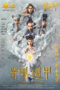 The Thousand Faces of Dunjia (Qi men dun jia) (2017)