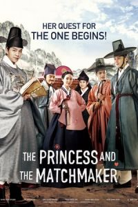 The Princess and the Matchmaker (Gung-hab) (2018)