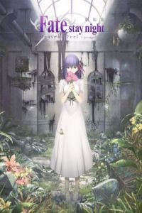 Fate/Stay Night: Heaven's Feel – I. Presage Flower (Gekijouban Fate/Stay Night: Heaven's Feel – I. Presage Flower) (2017)