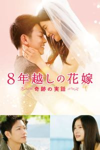 The 8-Year Engagement (8-nengoshi no hanayome) (2017)