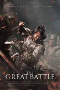 The Great Battle (2018)