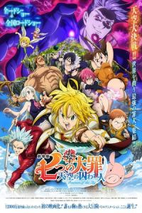 The Seven Deadly Sins the Movie: Prisoners of the Sky (The Seven Deadly Sins: Prisoners of the Sky) (2018)