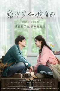 To My 19-Year-Old (Gei 19 sui de wo zi ji) (2018)