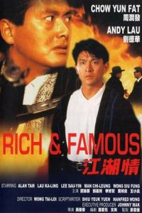 Rich and Famous (Gong woo ching) (1987)