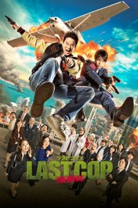 Last Cop: The Movie (Rasuto koppu: The Movie) (2017)