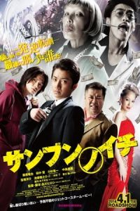 One Third (Sanbun no ichi) (2014)
