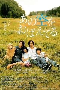 Wenny Has Wings (Ano sora wo oboeteru) (2008)