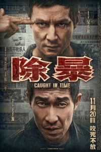 Caught in Time (Chu bao) (2020)