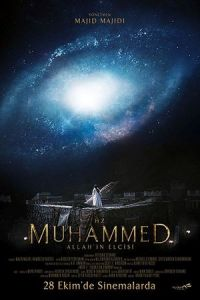 Muhammad: The Messenger of God (Mohammad Rasoolollah) (2015)